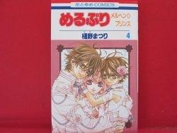 Meru Puri #4 Manga Japanese / HINO Matsuri
