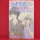 Midnight Children #2 Manga Japanese / SHINJO Mayu