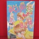 Midori no Makiba Manga Japanese / OKACHIMACHI Hato