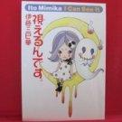 Mieru n desu Manga Japanese / ITO Mimika