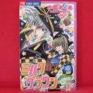 Milk Crown #4 Manga Japanese / MIZUTO Aqua