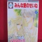 Minna Ai no Seine #4 Manga Japanese / ODAGIRI Hotaru