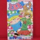 Mirumo de Pon! #1 Manga Japanese / SHINOZUKA Hiromu