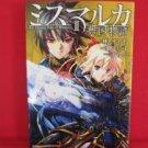 Mismarca Koukoku Monogatari #2 Manga Japanese / HAYASHI Tomoaki, ASAKAWA Keiji
