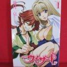 Miss Wizard #1 Manga Japanese / HATSUKI Kyo