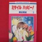Missile Happy! #3 Manga Japanese / KIRITANI Miki