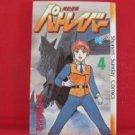 Mobile Police Patlabor #4 Manga Japanese / YUUKI Masami