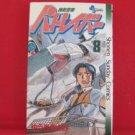 Mobile Police Patlabor #8 Manga Japanese / YUUKI Masami