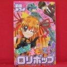 Modotte! Mamotte! Lollipop #5 Manga Japanese / KIKUTA Michiyo