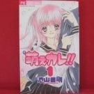 Moe Kare!! #1 Manga Japanese / IKEYAMADA Go
