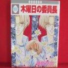 Mokuyoubi no Iinchou Manga Japanese / FUJIOMI Karen