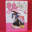 Momo Tama #2 Manga Japanese / CHRONO Nanae