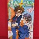 Momogumi Plus Senki #3 Manga Japanese / SAKONDOU Eri