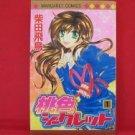 Momoiro Secret #1 Manga Japanese / SHIBATA Asuka