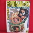 Monochrome Box Manga Japanese / KUMAGAI Kazuhiro