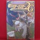Monster Hunter Portable 2nd G 'Kakedashi Hunter Funtouki' 5 koma Anthology Comic