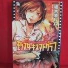 Monster Kinematograph Manga Japanese / SAKAKIBARA Rem