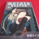 Mother Keeper #3 Manga Japanese / SORANO Kairi