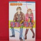 Motokare Motokano Manga Japanese / NAGAREDA Masami