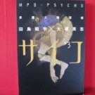 MPD Psycho #3 Manga Japanese / Tajima Shou-u, Ootsuka Eiji