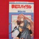 Mugen Spiral #1 Manga Japanese / KUSANAGI Mizuho