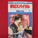 Mugen Spiral #2 Manga Japanese / KUSANAGI Mizuho