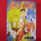 My Bride Is a Mermaid #11 Manga Japanese / KIMURA Tahiko
