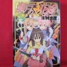 My Bride Is a Mermaid #9 Manga Japanese / KIMURA Tahiko