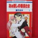 My Darling Miss Bancho #1 Manga Japanese / FUJIKATA Mayu