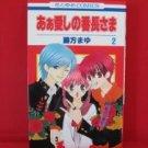 My Darling Miss Bancho #2 Manga Japanese / FUJIKATA Mayu