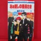 My Darling Miss Bancho #3 Manga Japanese / FUJIKATA Mayu