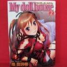 My doll house #2 Manga Japanese / Yui Toshiki