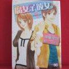 My Girlfriend's a Geek #1 Manga Japanese / Pentabu, SHINBA Rize