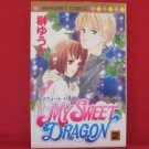 My Sweet Dragon #2 Manga Japanese / SAKAKI Yuuka