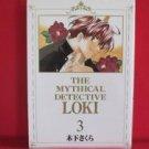 Mythical Detective Loki #3 Manga Japanese / KINOSHITA Sakura