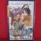 Mythical Detective Loki #4 Manga Japanese / KINOSHITA Sakura