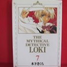 Mythical Detective Loki #7 Manga Japanese / KINOSHITA Sakura
