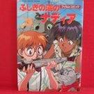Nadia Secret of Blue Water #3 Full Color Manga Japanese