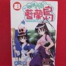 Nagasarete Airanto #8 Manga Japanese / FUJISHIRO Takeshi