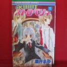Nagatachou Strawberry #1 Manga Japanese / SAKAI Mayu