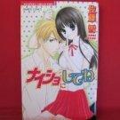 Naisho ni Shite ne Manga Japanese / SATOU Yuki