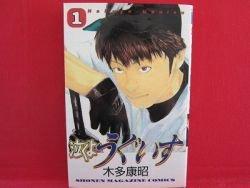 Nakuyo Uguisu #1 Manga Japanese / KITA Yasuaki