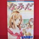 Namida Manga Japanese / MOMOCHI Reiko