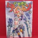 Naozari Dungeon #3 Manga Japanese / KOYAMA Motoo