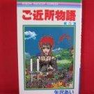 Neighborhood Story #5 Manga Japanese / YAZAWA Ai