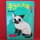 Neko ga Suki #3 Manga Japanese / NONAKA Nobara