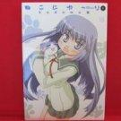 Neko ni Yuri #1 Manga Japanese / kodomo Usagi