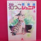 Nekokko Club Junior #6 Manga Anthology Japanese