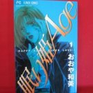 Nemurihime Age #1 Manga Japanese / OHYA Kazumi