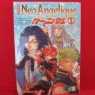 Neo Angelique Carnival #1 Manga Anthology Japanese